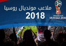 ملاعب مونديال روسيا 2018